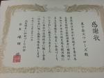 平成27年5月16日・東日本大震災継続支援街頭募金活動に対する表彰
